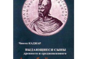Чингиз Каджар «Выдающиеся сыны древнего и средневекового Азербайджана»