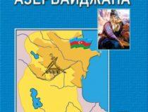 Аудио-Видео учебник: «История Азербайджана» — 5 класс