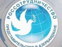 В Российском информационно-культурном центре в Баку состоится показ российских фильмов