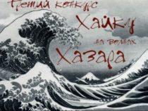 Третий республиканский конкурс «Хайку на волнах Хазара»