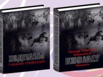 Книга «Ходжалы глазами очевидцев» вышла в свет на русском и английском языках