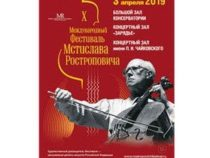 Международный фестиваль Мстислава Ростроповича проведут в марте-апреле в Москве