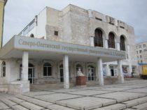 В СОГУ начнут изучать азербайджанский и грузинский языки