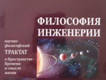 Вышел в свет трактат Ахада Джанахмедова «Философия инженерии»