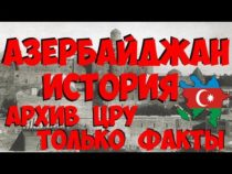 Азербайджан: история из архивов