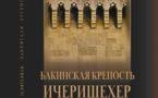 Очередной успех азербайджанских ученых