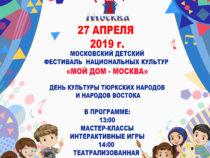 День культуры тюркских народов и народов Востока в рамках фестиваля «Мой дом – Москва»