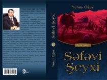 В свет вышел роман Юнуса Огуза «Сефевидский шейх»