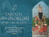 Уникальные экспонаты азербайджанской и восточной коллекций Национального музея Грузии будут представлены на выставке «Шедевры истории»