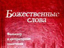 «Божественные слова. Фольклор и литературные памятники Азербайджана»