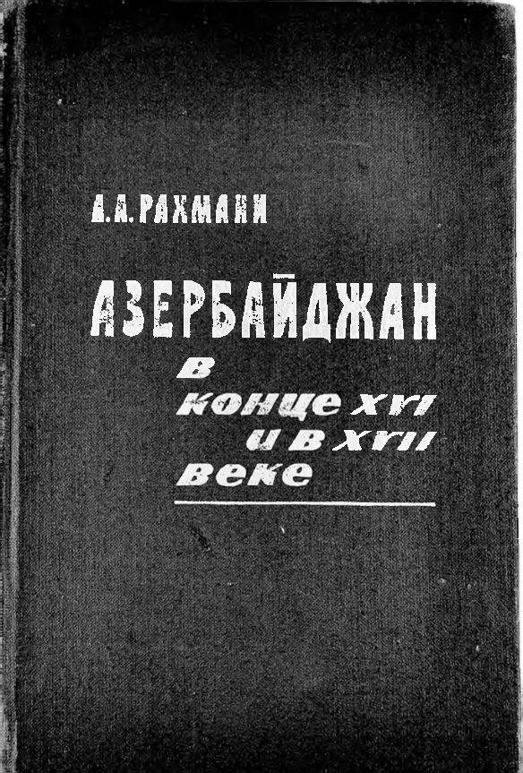 Рахмани А.А. «Азербайджан в конце XVI и в XVII веке»