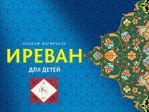 Вышла в свет новая книга Бахрама Багирзаде «Иреван для детей»
