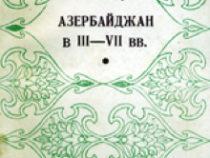 Касумова С.Ю. «Азербайджан в III—VII вв.»