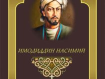 Издан сборник газелей Имадеддина Насими на узбекском языке