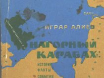 Играр Алиев «Нагорный Карабах: история, факты, события»