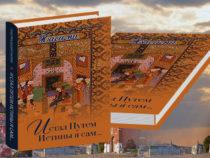 В Москве издан сборник газелей Насими