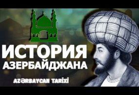 История Азербайджана с древнейших времён до наших дней
