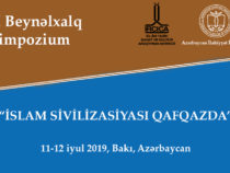 В Баку пройдет симпозиум «Исламская цивилизация на Кавказе»