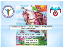 Завершилась международная конференция, посвященная Надир шаху Афшару