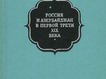 «Россия и Азербайджан в первой трети XIX века» (из военно-политической истории)