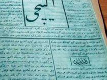 Гасан Зардаби: «Правда в том, что газета — для народа, а не народ для газеты»