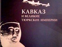 «Кавказ и великие тюркские империи»
