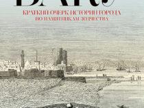 Баку: краткий очерк истории города по памятникам зодчества