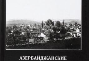 ШЕМАХА. Март-Июль 1918 г. Азербайджанские  погромы в документах.
