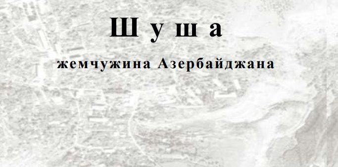 Книга-альбом «Шуша — жемчужина Азербайджана»