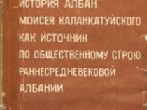 «История албан» Моисея Калантуйского как источник по общественному строю раннесредневековой Албани