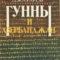 Юсиф Джафаров «Гунны и Азербайджан»