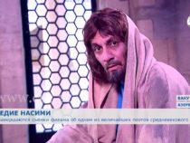 В Баку завершаются съёмки фильма о величайшем поэте и мыслителе Средневековья Насими