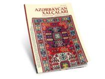 Вышел в свет очередной номер журнала «Азербайджанские ковры»