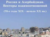 «Россия и Азербайджан. Векторы взаимоотношений»