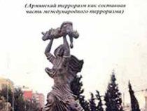 Хавва Мамедова «Ходжалы: шехиды и шахиды»