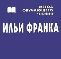 «Азербайджанские народные сказки» по методу чтения Ильи Франка