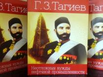 Опубликована брошюра с отчетом-статьей Г.З.Тагиева «Неотложные нужды нефтяной промышленности»