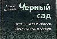 Томас де Ваал «Черный сад. Армения и Азербайджан между миром и войной»