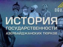 История государственности азербайджанских тюрков