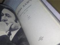 Наби Хазри: поэт, которого знала вся страна