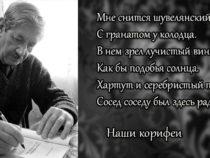 «Поэт-патриот, рыцарь Слова и Редактор с большой буквы»