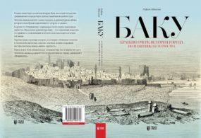 Руфат Аджалов «Баку. Краткий очерк истории города по памятникам зодчества»
