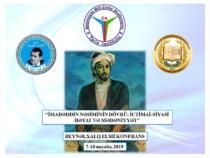 Международная научная конференция «Эпоха Имадеддина Насими: общественно-политическая жизнь и культура»