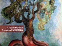 Издан роман Ялчына Набиева и Эльмиры Гаджиевой «Восхождение»