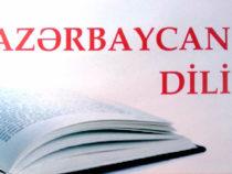 Продолжается набор учащихся в группы азербайджанского языка