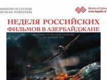 В Баку пройдет Неделя российских фильмов – программа, вход свободный
