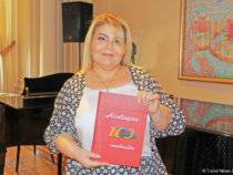В Баку состоялась презентация сборника Айгюн Самедзаде «Азербайджан в 100 песнях»