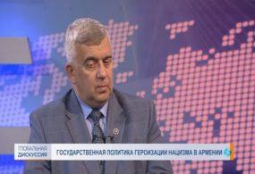 Почему героизация нацизма присутствует в государственной политике Армении? — российский историк