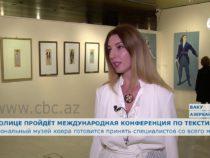 Азербайджанский Национальный музей ковра готовится принять специалистов со всего мира