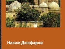 Назим Джафарли «Азербайджанское государство Сефевидов»